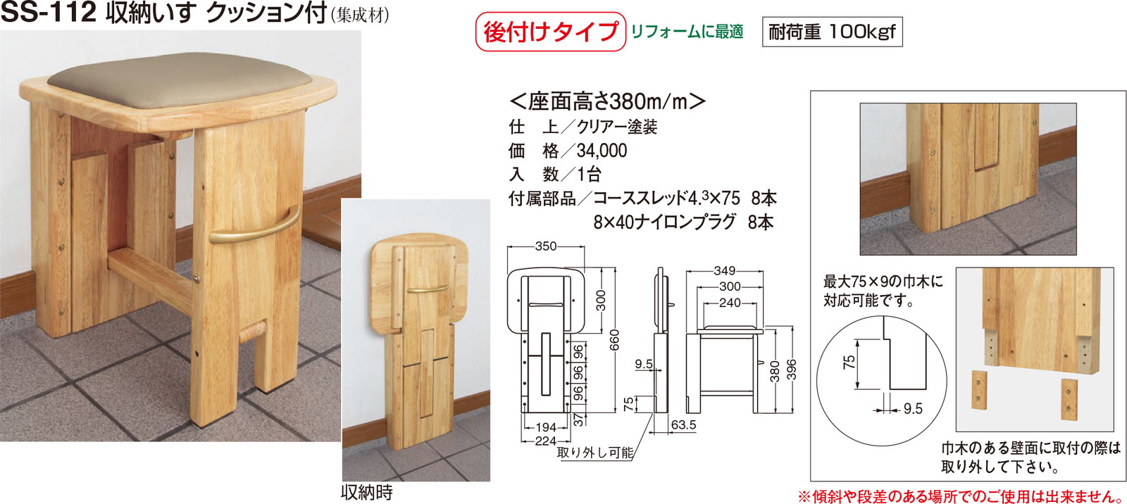 【シロクマ】収納いすクッション付 SS-112