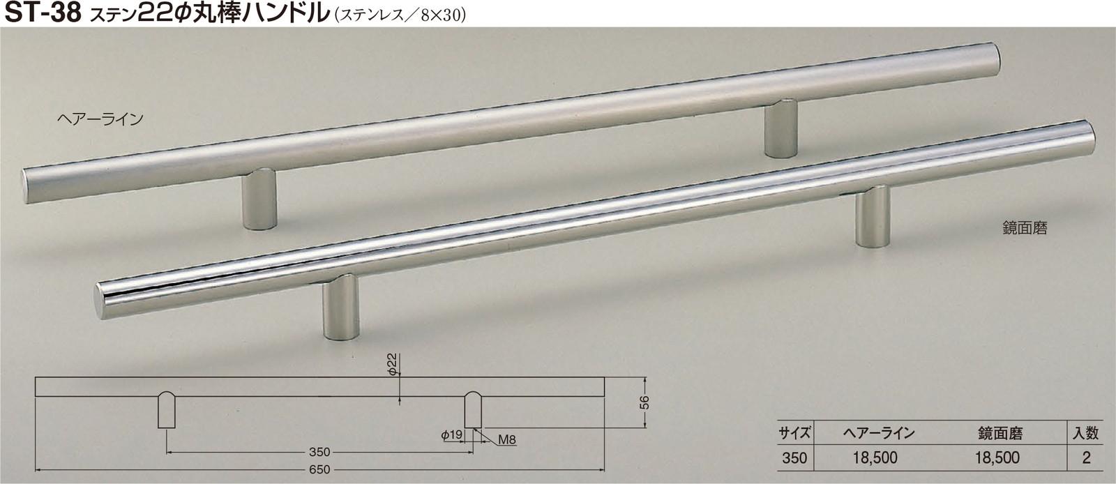 【シロクマ】ステンφ22丸棒ハンドル ST-38 350mm 鏡面