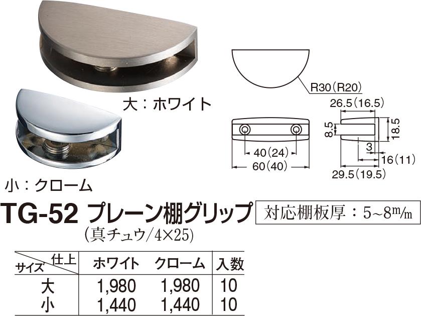 5☆大好評 シロクマ プレーン棚グリップ TG-52 クローム 数量:1 1着でも送料無料 小