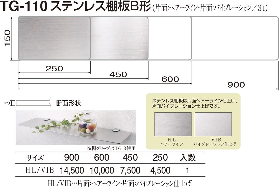 【シロクマ】ステンレス棚板B形 TG-110 900mm HL/VIB