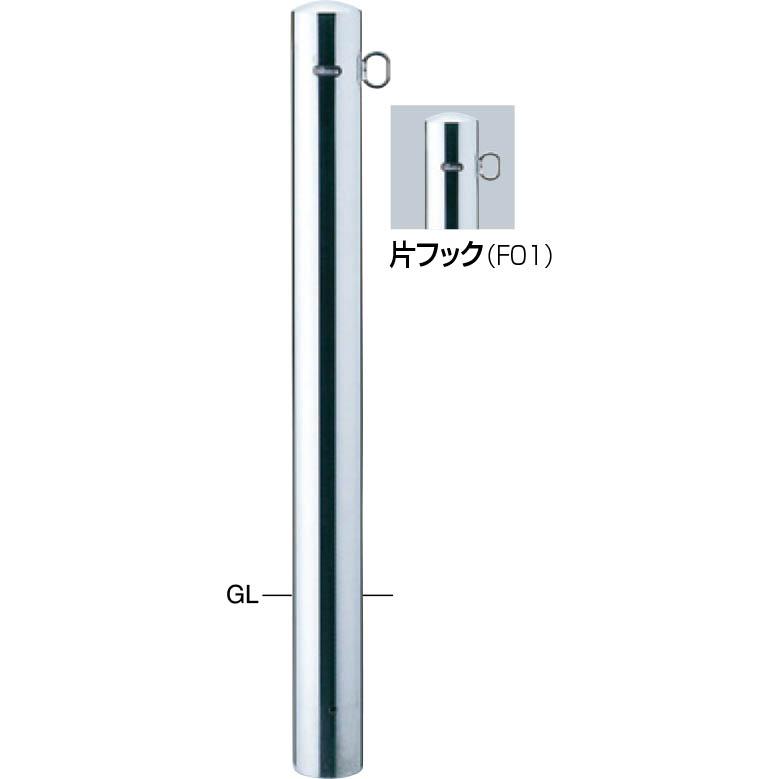 【今だけ!スーパーセール限定10%off!】PA-11U-F01 ピラー 車止め 【片フック】【固定式】