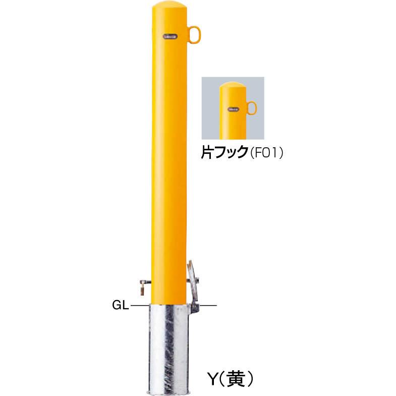 FPA-11SK-F01【黄】 ピラー車止め スチール 片フック 【差込式カギ付(南京錠25mm)】【※代引不可】
