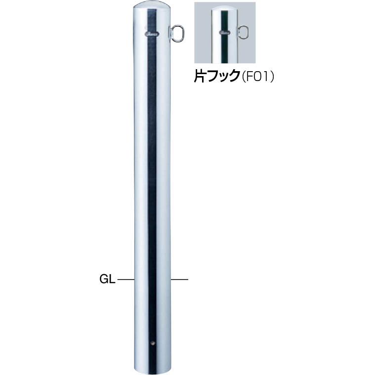 PA-114U-F01 ピラー 車止め 【片フック】【固定式】【※代引不可】