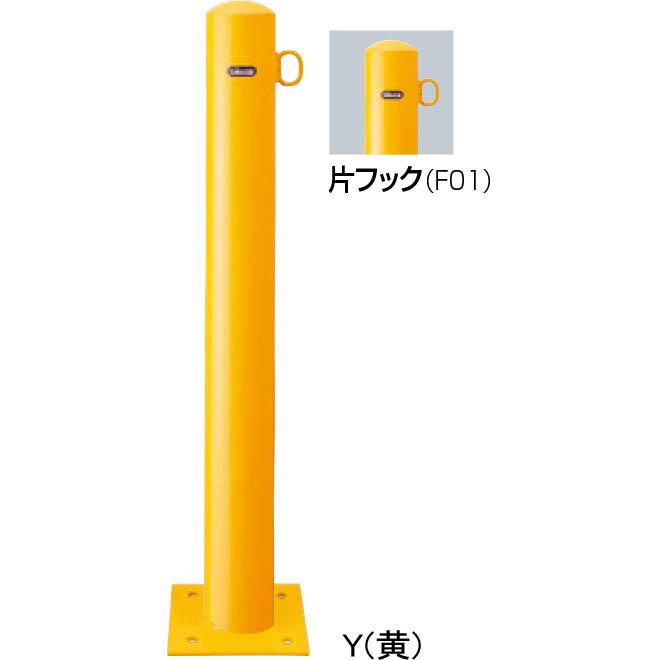 FPA-11B-F01【白】 ピラー車止め スチール 片フック 【ベース式】【※代引不可】