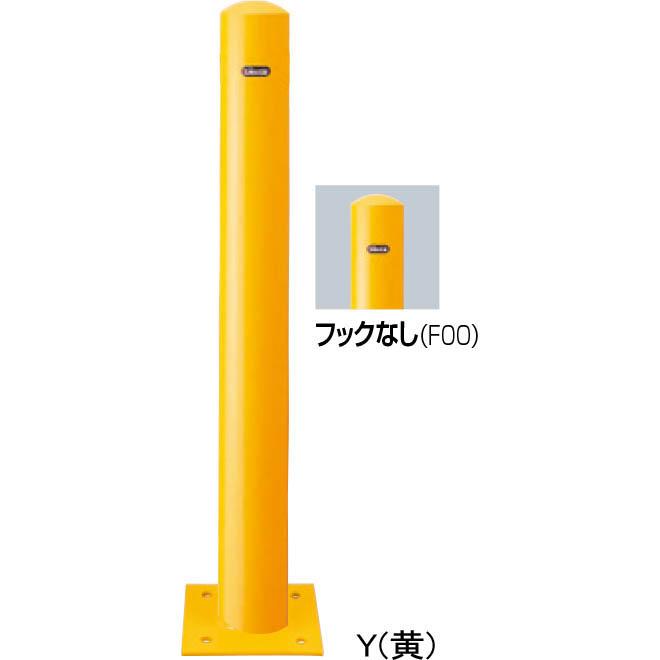 FPA-11B-F00【黄】 ピラー車止め スチール フックなし 【ベース式】【※代引不可】