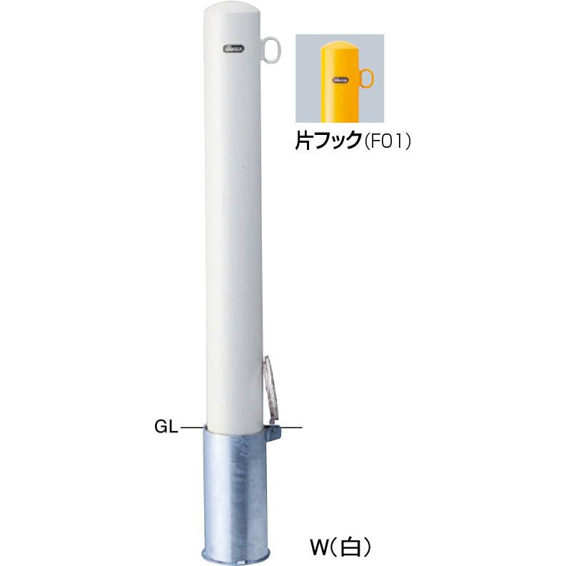FPA-12SF-F01【白】 ピラー車止め スチール 片フック 【差込式フタ付】【※代引不可】