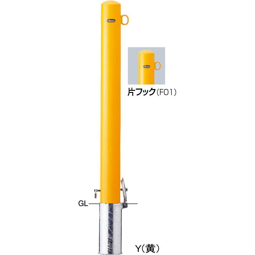 FPA-11SK4(250)-F01【黄】 ピラー車止め スチール 埋込400 片フック 【差込式カギ付(南京錠25mm)】【※代引不可】