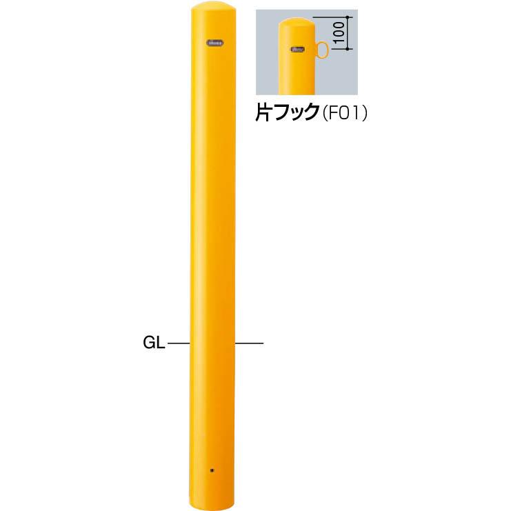 FPA-12U4-F01【黄】 ピラー車止め スチール 埋込400 片フック 【固定式】【※代引不可】