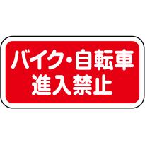 RS-3060-RF 路面標示サイン 【文字:「バイク・自転車進入禁止」】【※代引不可】