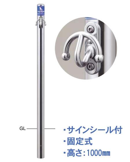 【サンポール】犬用係留フック Lead Hook リードフック スタンダードフックLH-200シリーズ 固定式 [LH-200U] lh200u