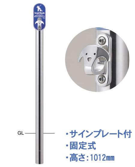 【サンポール】犬用係留フック Lead Hook リードフック デザインフックLH-300シリーズ 固定式 [LH-301U] lh301u