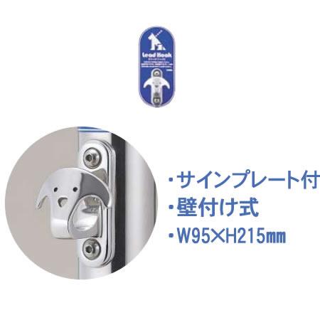 【サンポール】犬用係留フック Lead Hook リードフック デザインフックLH-300シリーズ 壁付け式[LH-302] lh302