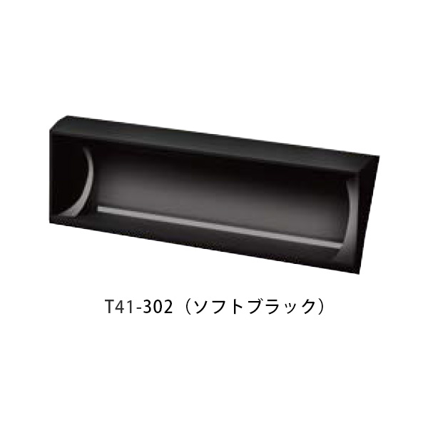 口金タイプ一体型 ヨコ型 T41-2B3 W288×H390×D280mm 302(ソフトブラック)[※代引不可]