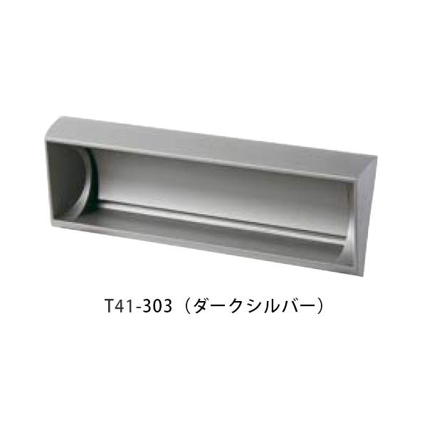口金タイプ一体型 ヨコ型 T41-2B6 W288×H390×D310mm 303(ダークシルバー)[※代引不可]