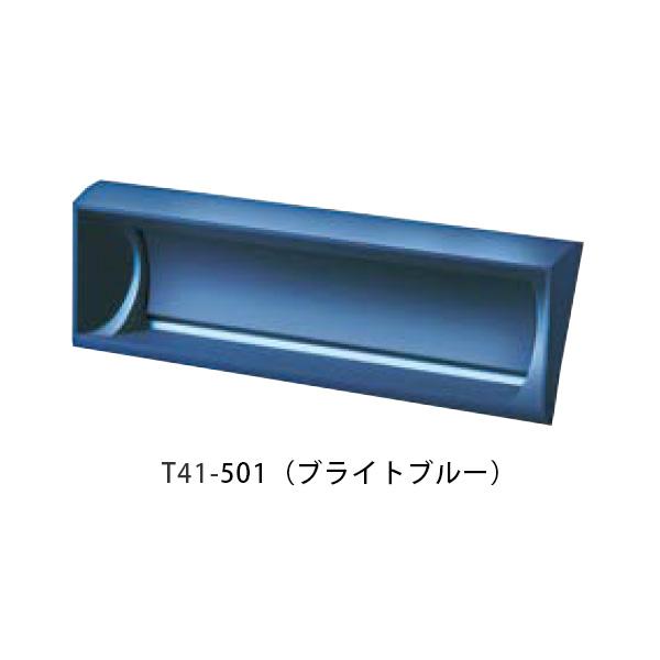 口金タイプ一体型 ヨコ型 T41-2B6 W288×H390×D310mm 501(ブライトブルー)[※代引不可]