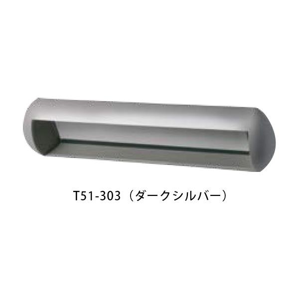 口金タイプ一体型 ヨコ型 T51-2B15D W387×H390×D400mm 303(ダークシルバー)[※代引不可]