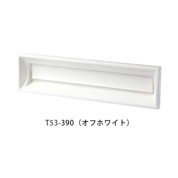 口金タイプ一体型 ヨコ型 T53-1B3 W387×H190×D280mm 390(オフホワイト)[※代引不可]
