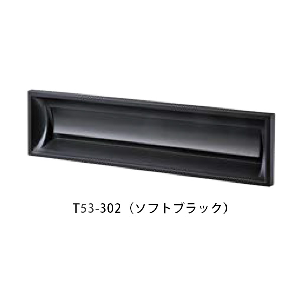 口金タイプ一体型 ヨコ型 T53-2B12 W387×H390×D370mm 302(ソフトブラック)[※代引不可]