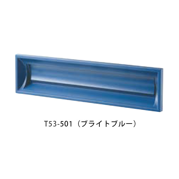 口金タイプ一体型 ヨコ型 T53-2B15 W387×H390×D400mm 501(ブライトブルー)[※代引不可]