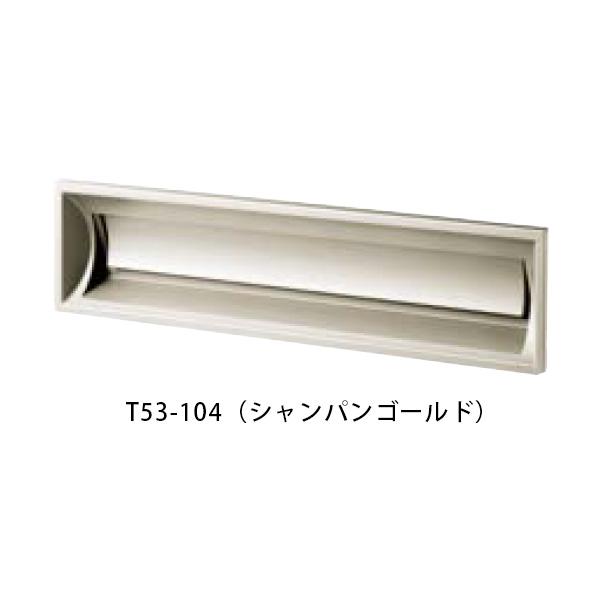 口金タイプ一体型 ヨコ型 T53-1B3 W387×H190×D280mm 104(シャンパンゴールド)[※代引不可]