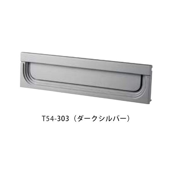口金タイプ一体型 ヨコ型 T54-1B3 W387×H190×D280mm 303(ダークシルバー)[※代引不可]