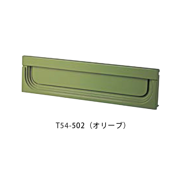 口金タイプ一体型 ヨコ型 T54-1B3 W387×H190×D280mm 502(オリーブ)[※代引不可]