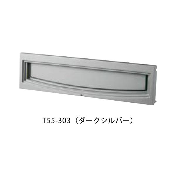 口金タイプ一体型 ヨコ型 T55-2B15 W387×H390×D400mm 303(ダークシルバー)[※代引不可]