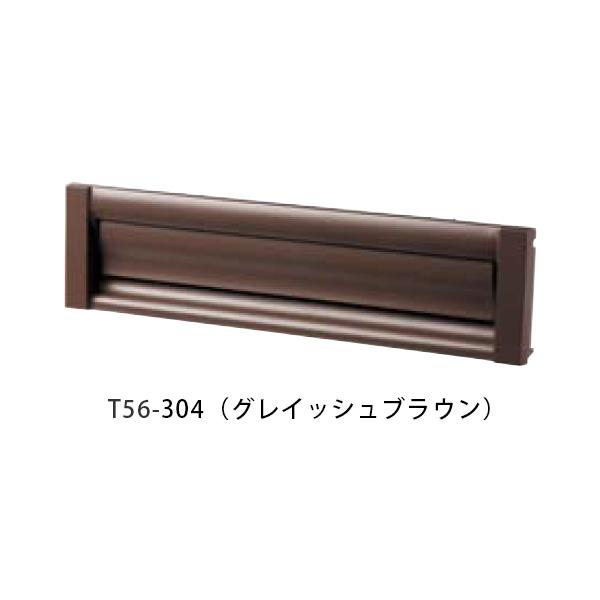 口金タイプ一体型 ヨコ型 T56-2B12D W387×H390×D370mm 304(グレイッシュブラウン)[※代引不可]