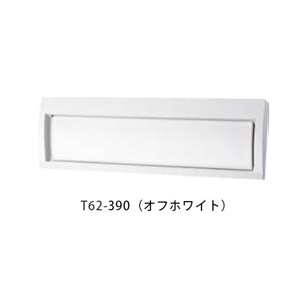 口金タイプ一体型 ヨコ型 T62-3B3 W390×H590×D280mm 390(オフホワイト)[※代引不可]