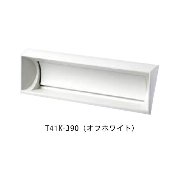 口金タイプ分離型 T41K W292×H92mm 390(オフホワイト)[※代引不可]