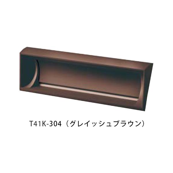 口金タイプ分離型 T41K W292×H92mm 304(グレイッシュブラウン)[※代引不可]