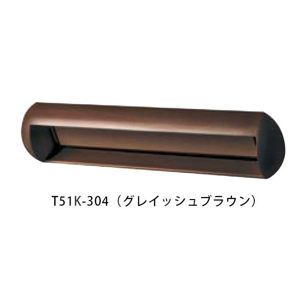 口金タイプ分離型 T51K W392×H102mm 304(グレイッシュブラウン)[※代引不可]