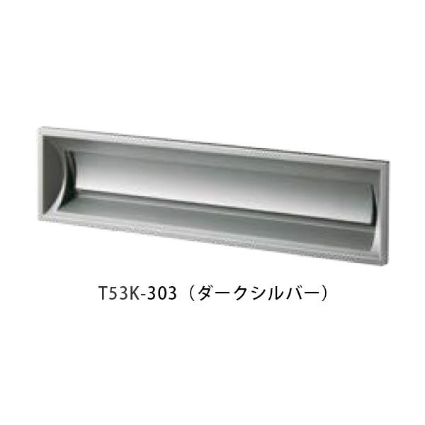 【国内在庫】 【今だけ T53K!スーパーセール限定10%off!】口金タイプ分離型 T53K W392×H102mm 303(ダークシルバー)[※], フナバシシ:24dfdd99 --- kanvasma.com