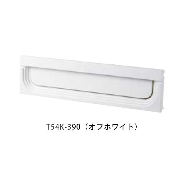 口金タイプ分離型 T54K W392×H102mm 390(オフホワイト)[※代引不可]