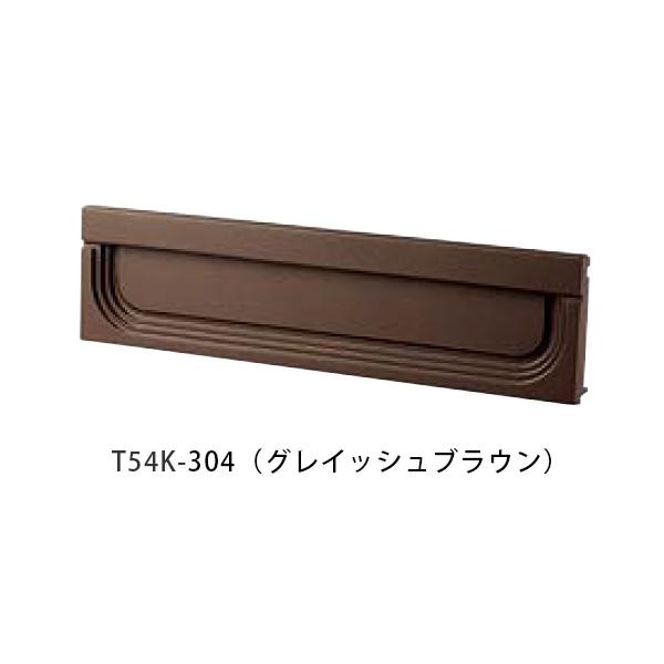口金タイプ分離型 T54K W392×H102mm 304(グレイッシュブラウン)[※代引不可]