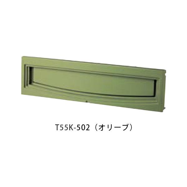 口金タイプ分離型 T55K W392×H102mm 502(オリーブ)[※代引不可]