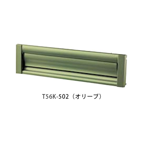 【今だけ!スーパーセール限定10%off!】口金タイプ分離型 T56K W392×H102mm 502(オリーブ)[※代引不可]