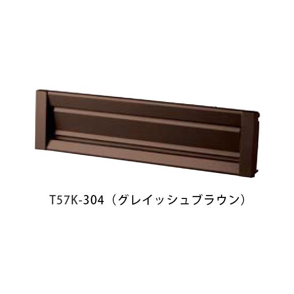 口金タイプ分離型 T57K W392×H102mm 304(グレイッシュブラウン)[※代引不可]
