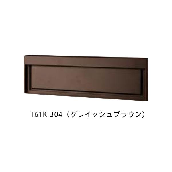 口金タイプ分離型 T61K W392×H102mm 304(グレイッシュブラウン)[※代引不可]