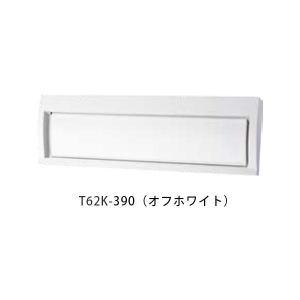 口金タイプ分離型 T62K W392×H102mm 390(オフホワイト)[※代引不可]