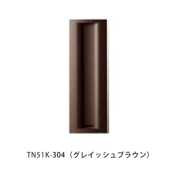 口金タイプ分離型 タテ型 TN51K W140×H420mm 304(グレイッシュブラウン)[※代引不可]
