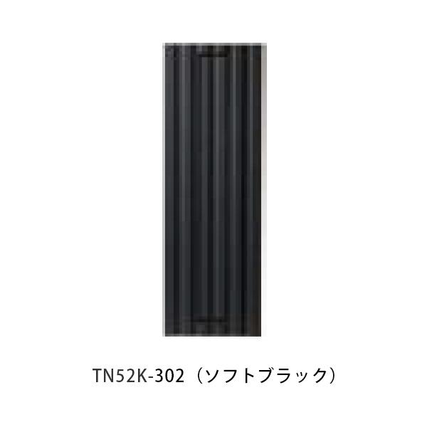 口金タイプ分離型 タテ型 TN52K W140×H420mm 302(ソフトブラック)[※代引不可]