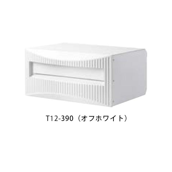 埋込みタイプ(スタンドタイプ兼用) T12 W335×H103mm 390(オフホワイト)[※代引不可]
