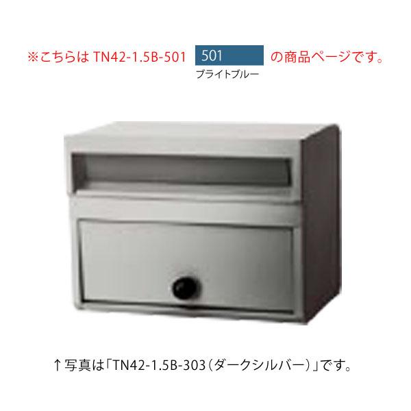 埋込みタイプ(スタンドタイプ兼用) TN42-1.5B W335×H100mm 501(ブライトブルー)[※代引不可]