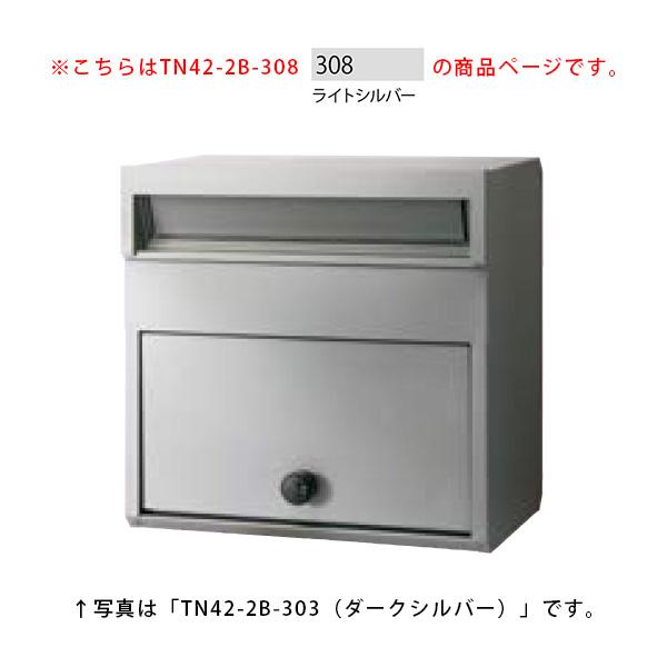 埋込みタイプ(スタンドタイプ兼用) TN42-2B W335×H187mm 308(ライトシルバー)[※代引不可]