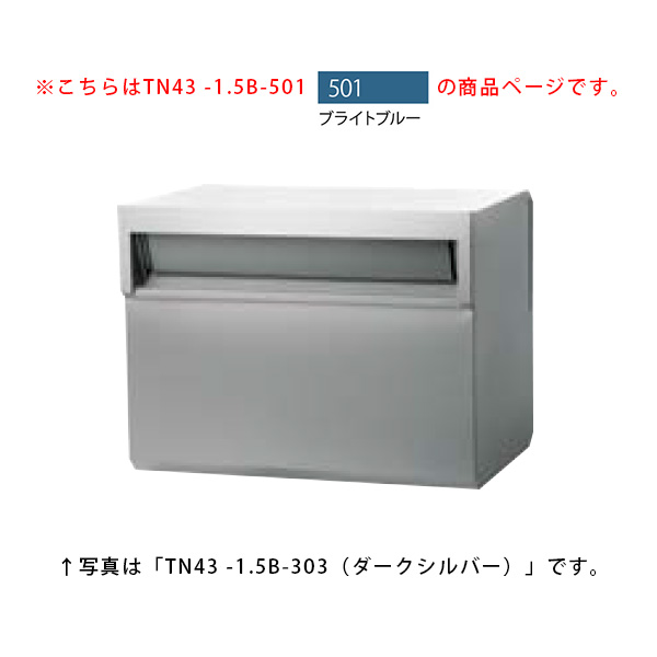 埋込みタイプ(スタンドタイプ兼用) TN43 -1.5B W335×H100mm 501(ブライトブルー)[※代引不可]