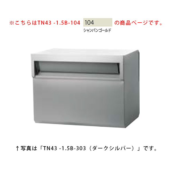 埋込みタイプ(スタンドタイプ兼用) TN43 -1.5B W335×H100mm 104(シャンパンゴールド)[※代引不可]
