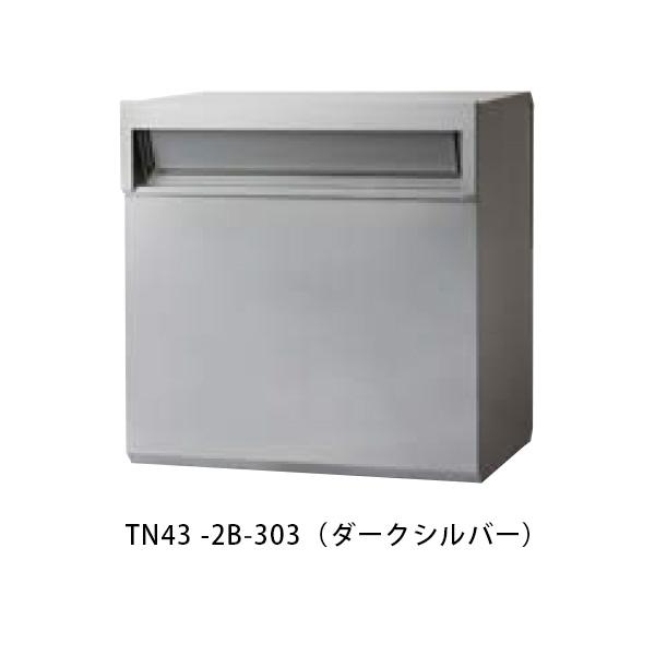 埋込みタイプ(スタンドタイプ兼用) TN43-2B W335×H187mm 303(ダークシルバー)[※代引不可]