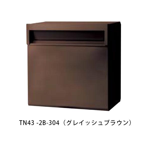【在庫処分】 W335×H187mm TN43-2B 店 304(グレイッシュブラウン)[※]:おうちまわり 埋込みタイプ(スタンドタイプ兼用)-エクステリア・ガーデンファニチャー