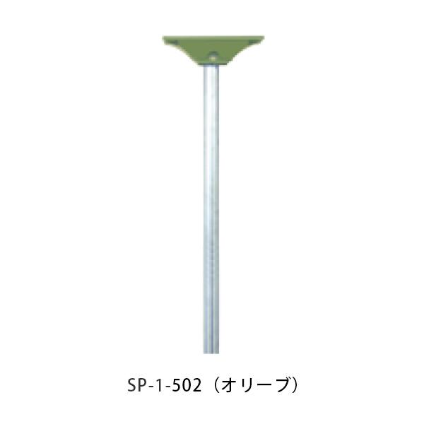 スタンドポール SP-1 502(オリーブ)[※代引不可]